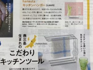 hanauta ハナウタ キッチンハンガー