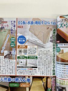 KAWAKI カワキ まな板スタンド