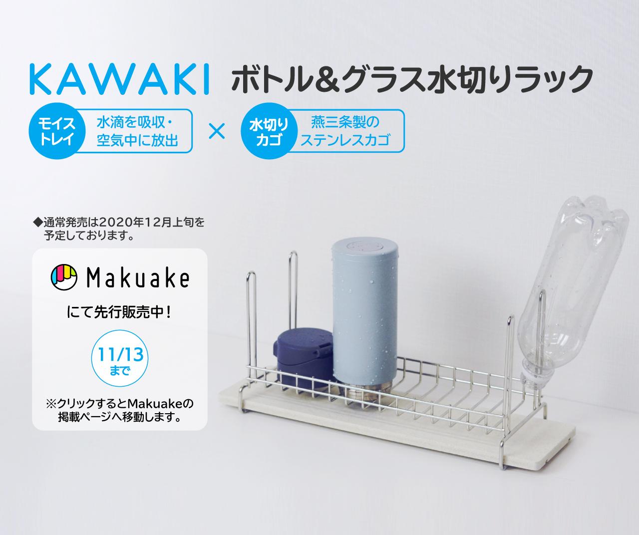 KAWAKIボトル&グラス水切り