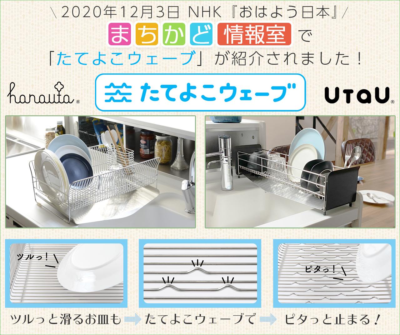 NHKおはよう日本「まちかど情報室」hanauta水切り